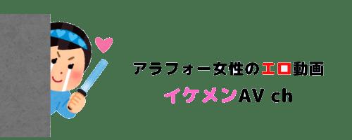女性用avエロ動画 |イケメン男優ch