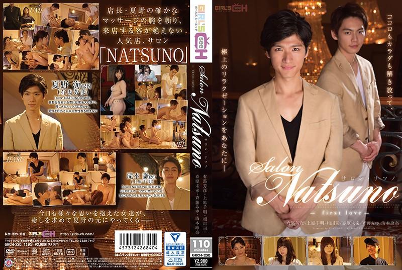 salon NATSUNO ~first love~