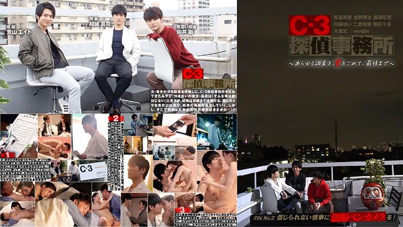 C-3探偵事務所~あらゆる調査を、愛をこめて、最後まで~ File2 信じられない情事に盗撮ペンカメラを!
